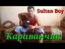 Караванчик на гитаре Sultan Boy