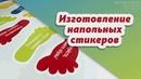 Напольные стикеры Процесс производства Мега Дыбенко