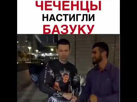 чеченцы настигли Базуку
