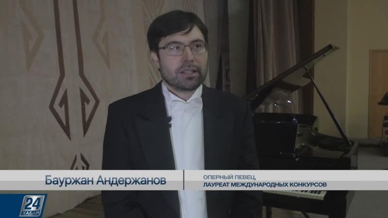 Первый сольный концерт оперного певца Бауржана Андержанова прошел в Петропавловске