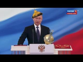 Инаугурация Путина 2018. Он всем царь. Владимир Владимирович не меняет профессию