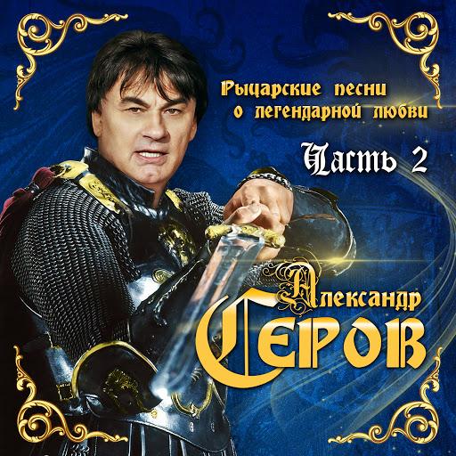 Александр Серов альбом Рыцарские песни о легендарной любви, Часть 2