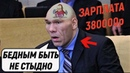 Валуев призвал пенсионеров не стыдится бедности