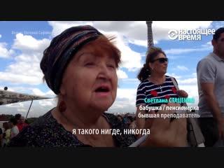 После спора об СССР внук свозил бабушку в Париж. Ее впечатления от первой поездки за рубеж