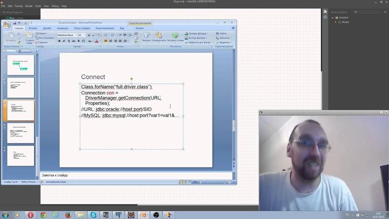 Работа с Базами данных (DAO layer) в Java