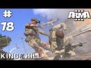 Live: Bludnik Stream В гору за победой Arma 3 King Of The Hill 78