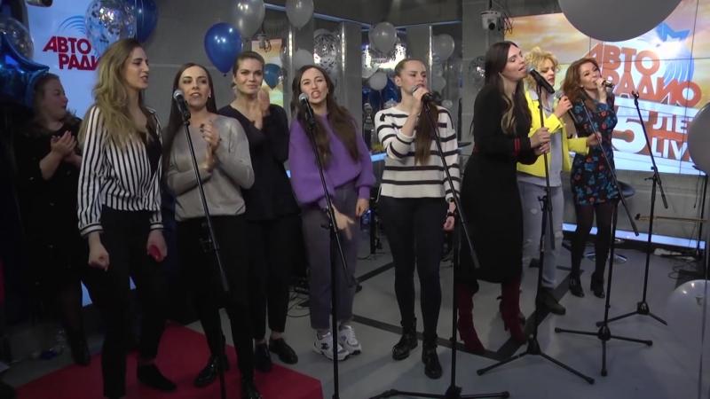 Soprano Турецкого - Ты Лучше Всех (Радиомарафон «Авторадио - 25 лет LIVE»)
