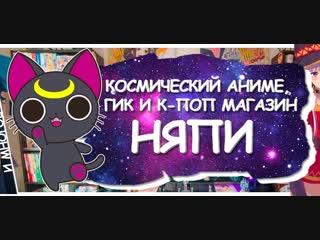 Космический аниме, гик и к-поп магазин няпи!