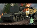 Выпьем! Наливай! Фугас KV-2 World of Tanks