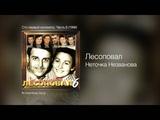 Группа Лесоповал - Неточка Незванова - Сто первый километр. Часть 6 1998