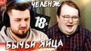 HARD PLAY СМОТРИТ RED21 БЫЧЬИ ЯЙЦА