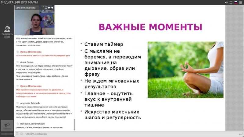 МЕДИТАЦИЯ ДЛЯ МАМЫ (19.04.18)