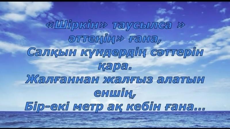 Қайрат Нұртас - Өлшеулі өмір (текст).mp4