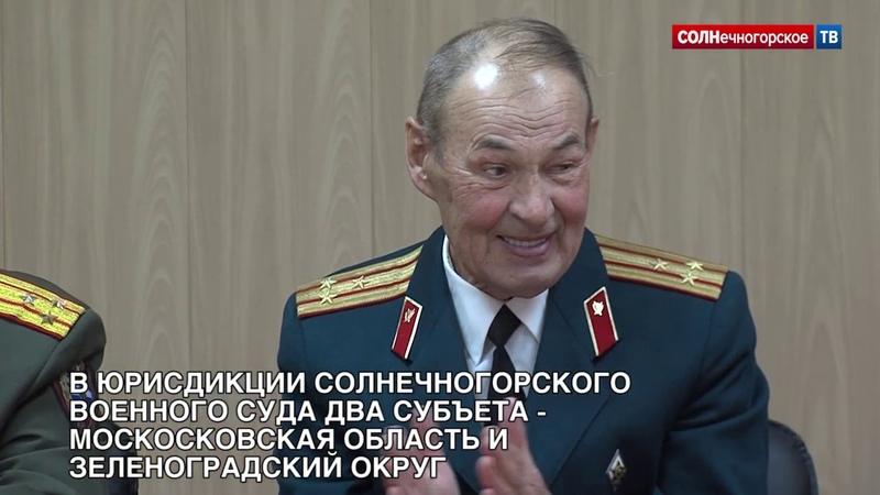 Военный суд в Солнечногорске отмечает 100-летие