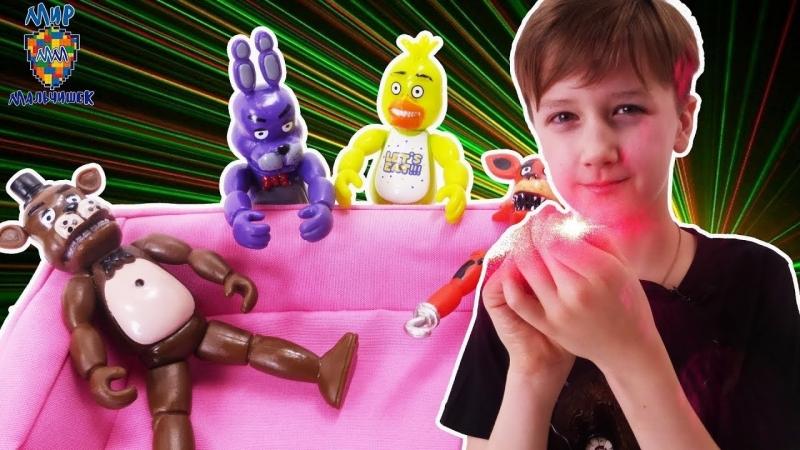 Мир мальчишек • КИРИЛЛ и ДЖЕРЕМИ: лазерная сигнализация! ПЯТЬ НОЧЕЙ С ФРЕДДИ!