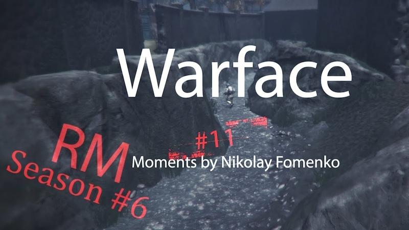 Warface. RM moments 11 by Nikolay Fomenko. RM season 6.
