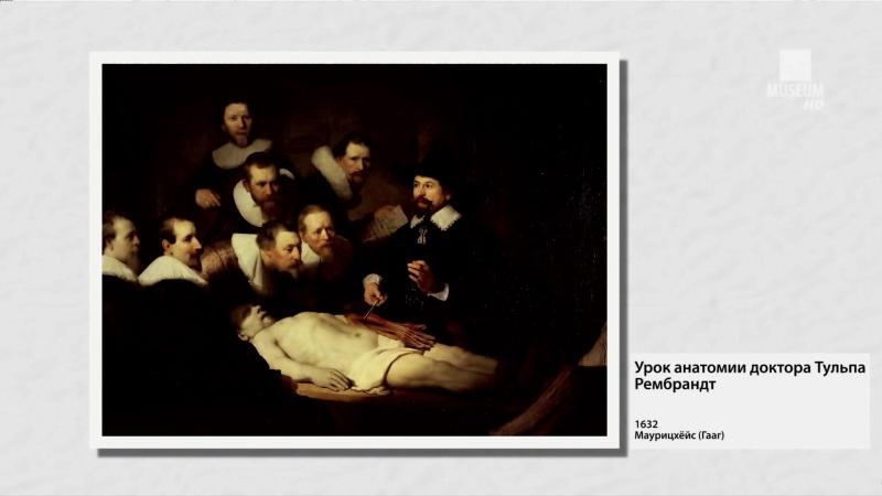 «Час с...» (17) Рембрандт ван Рейн Rembrandt van Rijn (2013) (HD 1080) Франция