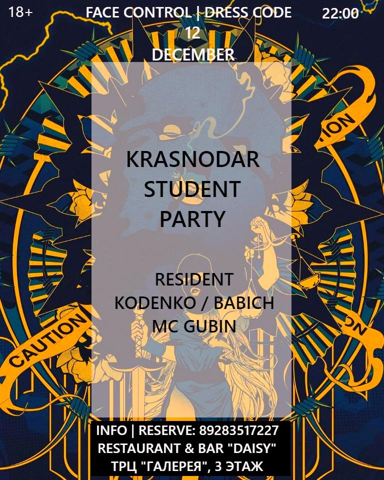 Афиша Краснодар Krasnodar Student Party