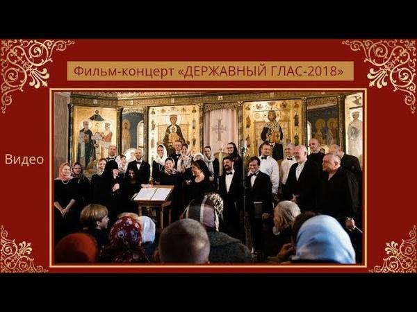 Фильм концерт ДЕРЖАВНЫЙ ГЛАС 2018