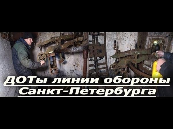 ДОТы линии обороны Санкт Петербурга Итоги конкурса