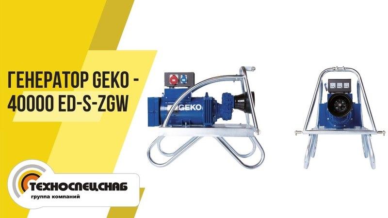 Генератор GEKO - 40000 ED-S/ZGW