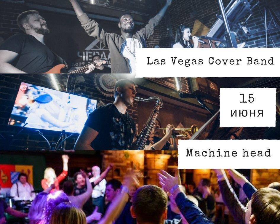 Афиша Саратов Las Vegas Machine head/15.06