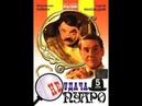 Неудача Пуаро. 5 серия 2002, детективная комедия