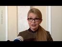 Парламент це збіговисько корупціонерів які саботують зниження тарифів на газ Тимошенко