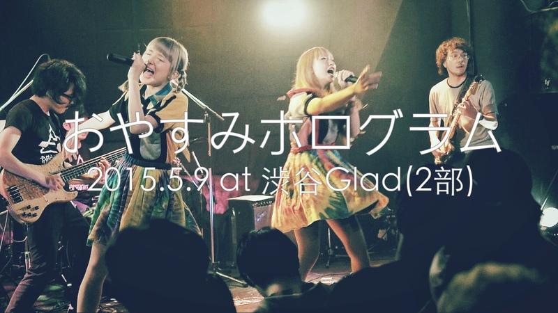 2015.05.09 おやすみホログラム(バンドセット) @渋谷Glad(2部)