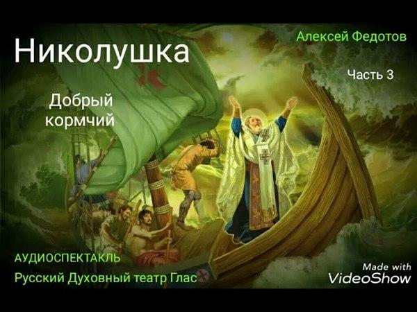 Аудиоспектакль Николушка ч.3.