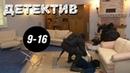 КЛАССНЫЙ СЕРИАЛ! Частный детектив 9-16 серия Русские детективы, боевики