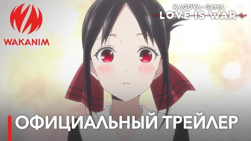Госпожа Кагуя: в любви как на войне | Официальный трейлер [русские субтитры]
