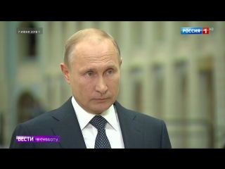 Путин рассказал «Вестям в субботу», какое обещание не выполнил Трамп