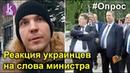 А ваши зарплаты растут Украинцы и министр Рева