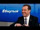 Ёбнутый Димка.. Вячеслав Деревенский