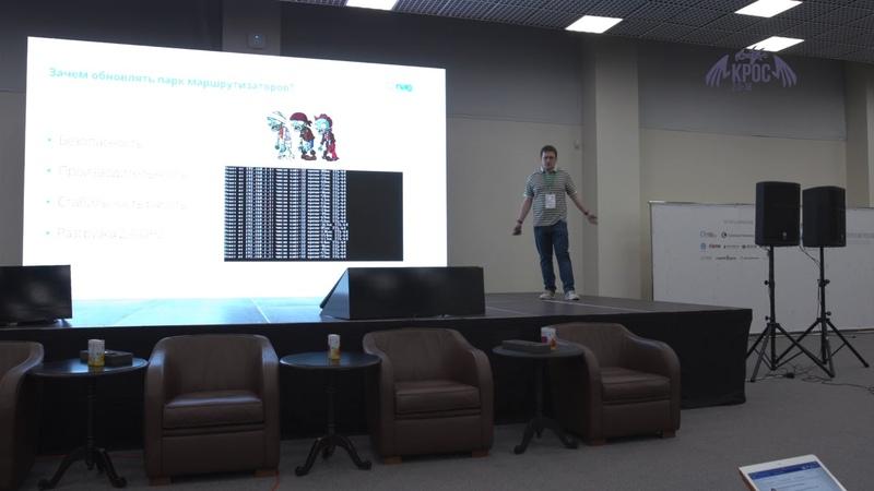Маркетинг CPE и STB для частных клиентов. Михаил Ваняшкин и Артем Егоров (НАГ).
