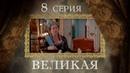 Великая -8 серия/ 2015 / Сериал / HD 1080p