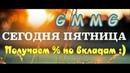 Сегодня пятница, Получаем % по вкладам. Ставка Инвестора Возможность GMMG-Holdings 2019
