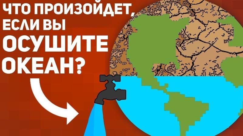 Что произойдет, если вы осушите океан? (Life Noggin на русском)