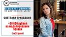 Светлана Приходько отзыв о тренинге по постановке и достижению целей