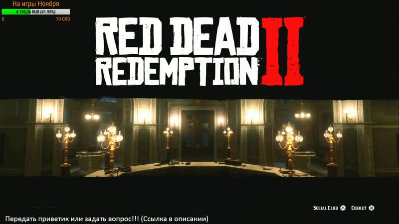 Red Dead Redemption 2 ► №11 (стрим)
