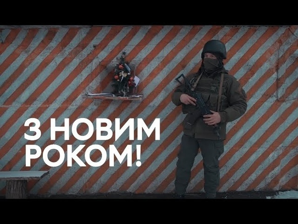 «Поки ми тут, будуйте Україну!» Військові зі Сходу привітали українців з Новим роком