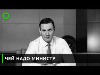 Сын главы Совбеза стал министром сельского хозяйства
