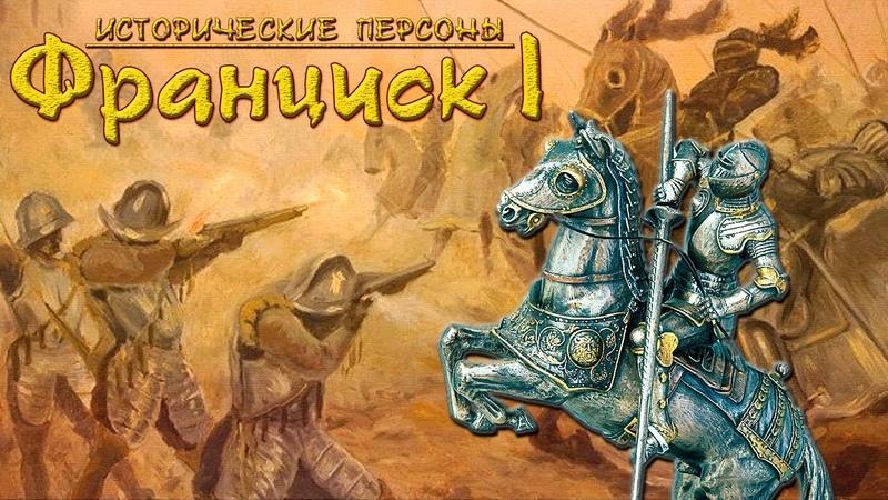 Франциск I. Рыцарь Ренессанса. (рус.) Исторические персоны