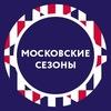 Московские сезоны