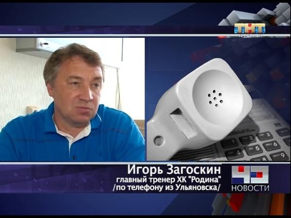 12 09 2018 тнт 43 регион Родина в Ульяновске