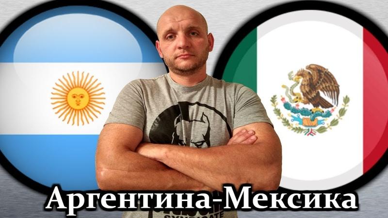 Аргентина Мексика Прогноз и Ставки Лига Наций 17 11 2018