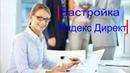Введение! Настройка контекстной рекламы в Яндекс Директ