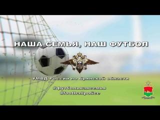 Наша семья, наш футбол. Брянск