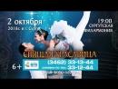 Классический Русский балет «Спящая красавица».